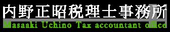 内野正昭税理士事務所